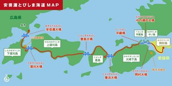 とびしま海道.jpg